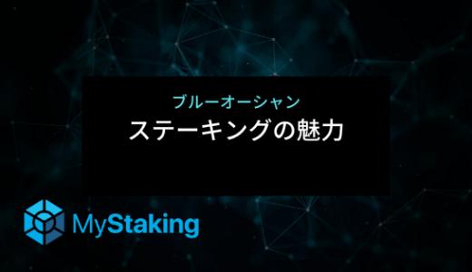 【ブルーオーシャンとなったステーキングビジネス】ステーキング力と報酬率の関係を探る