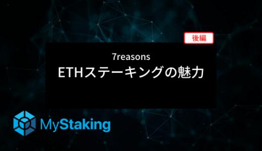 イーサリアムのステーキング(Ethereum 2.0)にVCが強気になる7つの理由【後半】