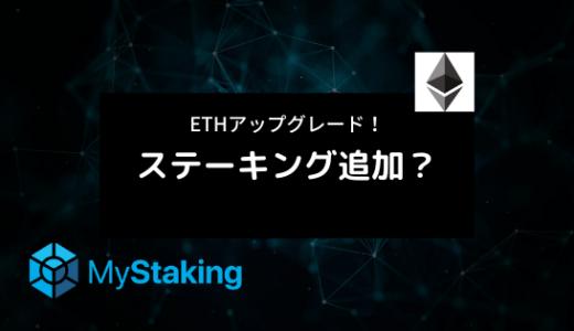イーサリアム期待のアップグレード「Ethereum 2.0」に向け、ステーキング報酬シミュレーターがリリース