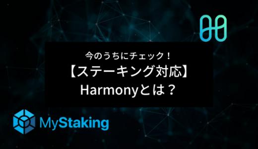 【ステーキング対応】Harmonyとは?特徴を徹底解説