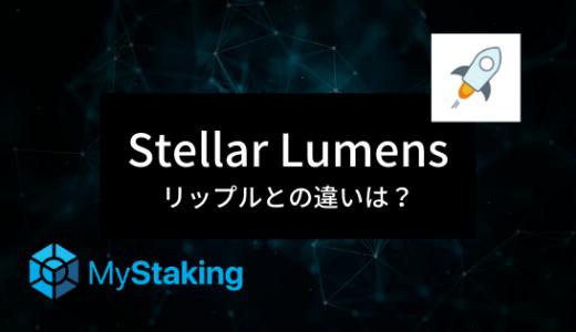 【ステーキング対応】Stellar Lumens(ステラ)とは?特徴を徹底解説