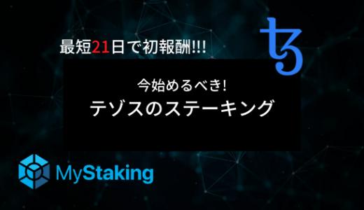 セキュリティトークン・プラットフォームの注目銘柄!テゾス(XTZ)のステーキングにデスクトップ・ウォレットで参加する方法をご紹介