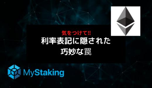 【ステーキング詐欺】Ethereum 2.0 PoS Miningに要注意:イーサリアムのステーキングで年利100%と広告