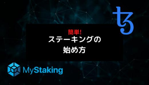 テゾス(XTZ)のステーキングにデスクトップ・ウォレットで参加する方法をご紹介【画像付き】