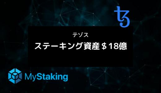 テゾス(XTZ)のステーキング資産総額が18億ドルを越え、PoS仮想通貨で最大に