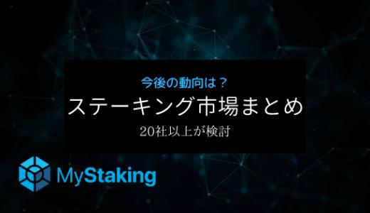 【ステーキング市場動向】ブロックチェーンファンドParadigmによる5月前半のステーキング市場動向(後編)