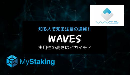 【ステーキング対応】Wavesとは?特徴を徹底解説