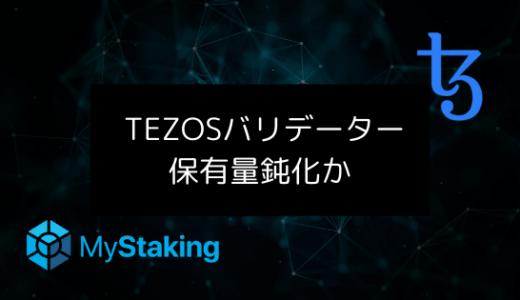 テゾスのステーキング委任者は5万件を突破するも、上位バリデーターの保有量の増加は鈍化