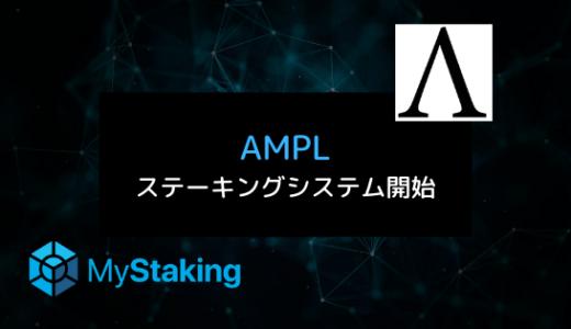 分散型金融プロトコルAmpleforth (AMPL)、ステーキングシステム「Geyser」立ち上げ後1か月で時価総額が約50倍増加