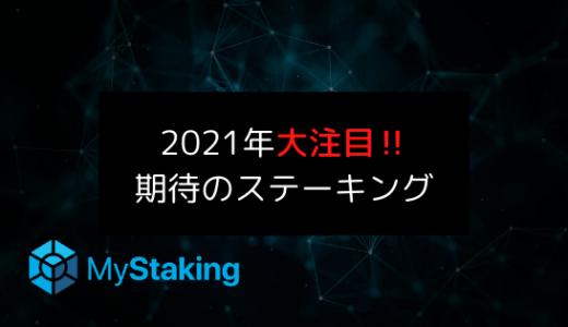 2020~21年に成長が期待されるステーキング駆動のブロックチェーンプロジェクト4選