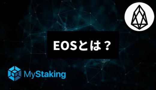 【ステーキング対応】EOS.とは?特徴を徹底解説