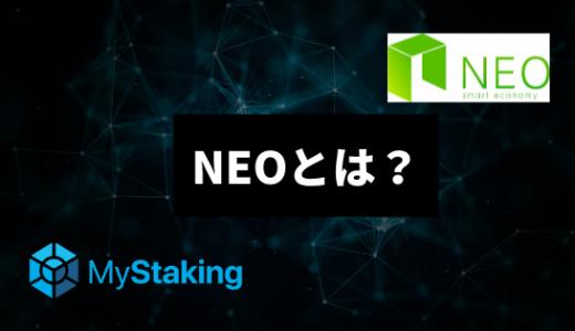 【ステーキング対応】NEOとは?特徴を徹底解説‼