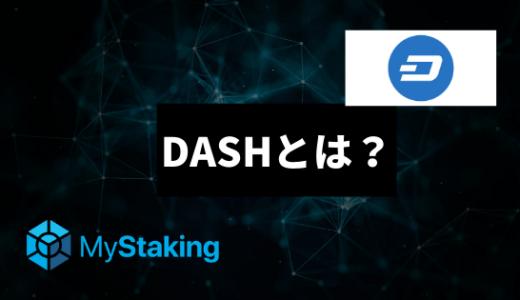 【ステーキング対応】DASHとは?特徴を徹底解説