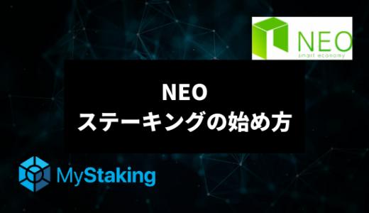 【ステーキング対応】NEOの始め方解説