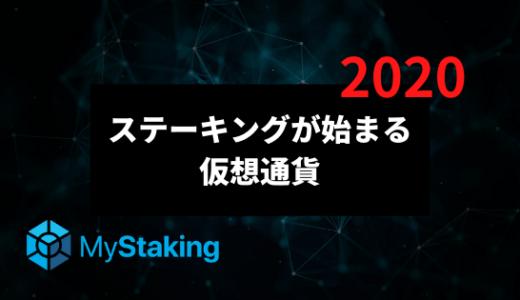 2020年にステーキングネットワークが立ち上がる仮想通貨トップ10―Stakingrewardsリサーチ