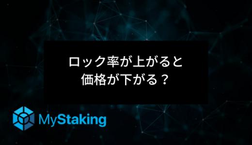 ステーキングのロック率は仮想通貨の価格に影響を与えるのか?40%を超えるか否かが一つの指標に