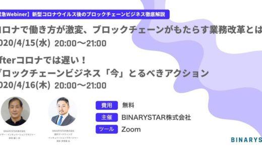 【緊急Webiner】新型コロナウイルス後のブロックチェーンビジネス徹底解説 開催!