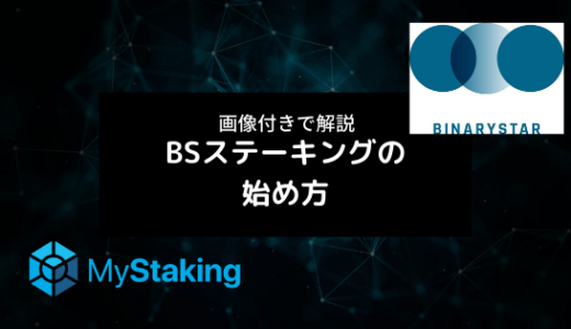 InfinitowalletでBINARYSTARのステーキングを行う方法を画像付きで解説