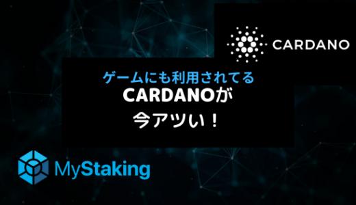 【ステーキング対応】Cardano・ADAの特徴を徹底解説