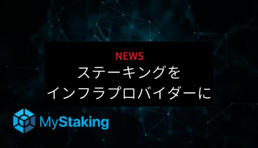ステーキング業界団体がガイドライン公開!「報酬率」や「利益獲得機会」の記述控えるよう呼びかけ