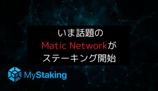 【Matic Networkがステーキングプログラムの早期参加者を募集】MATICトークンの最大80%を報酬に割り当てる
