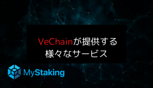 VeChainが提供する様々なサービス