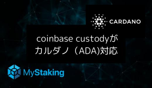【カルダノ】コインベース・カストディのステーキングサポートを確保