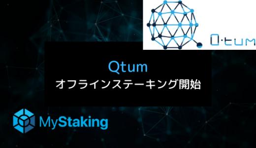 仮想通貨Qtum(クオンタム)が業界初の「オフライン・ステーキング」を導入